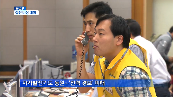 Wesley in a screenshot of KBS News 9 for May 30, 2013