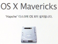 Screenshot of installing OS X Mavericks downloaded from Mac App Store